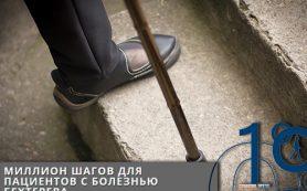 Распечатать В России идет акция «Миллион шагов» в поддержку пациентов с Болезнью Бехтерева