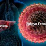 Гепатит С грозное заболевание
